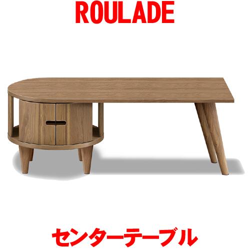 テレビボード リビングボード リビング収納 ルラード センターテーブル ROULADE 日本製 国産