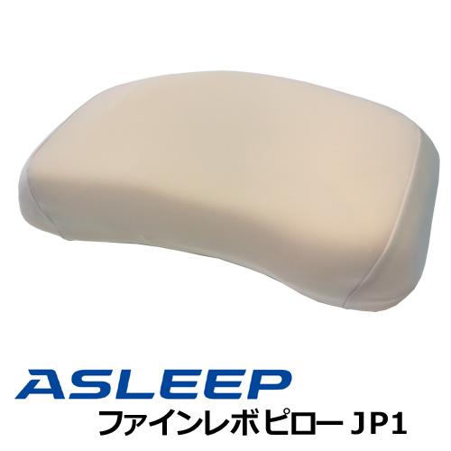 限定2個 ファインレボ ピロー JP1 3段階調節 アスリープ ASLEEP FINE REVOアイシン精機 枕 まくら fine revo pillow