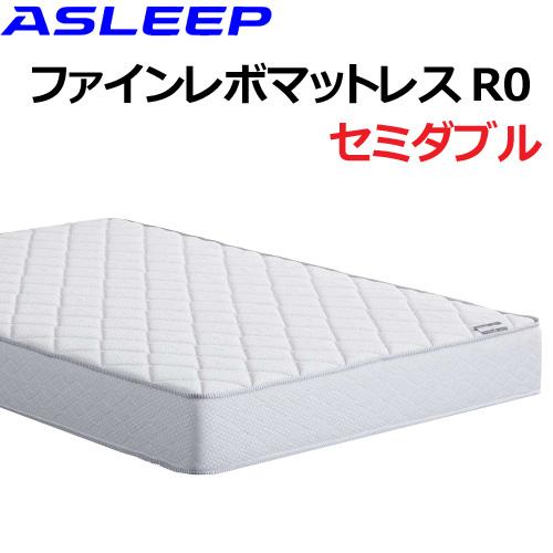 ファインレボマットレスR0 セミダブル マットレス アスリープ ASLEEP アイシン精機
