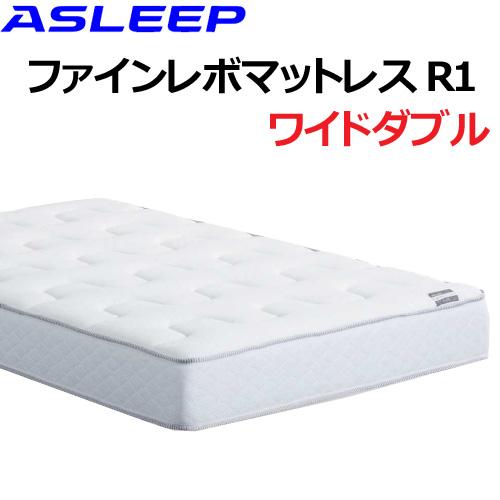 ファインレボマットレスR1 ワイドダブル マットレス アスリープ ASLEEP アイシン精機