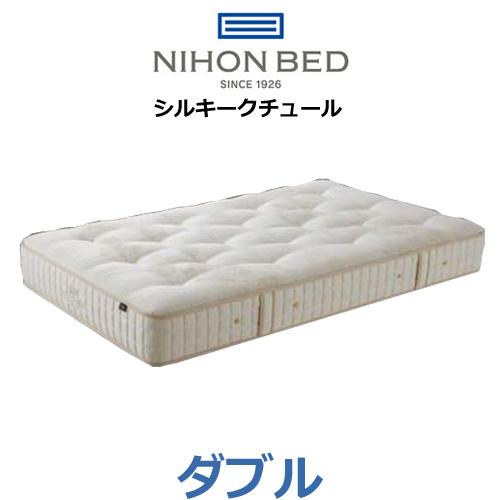 日本ベッド マットレス シルキークチュール ダブル スプリング数1760個 11262 NIHONBED