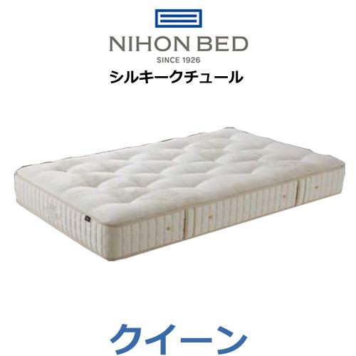 日本ベッド マットレス シルキークチュール クイーン スプリング数2000個 11262 NIHONBED