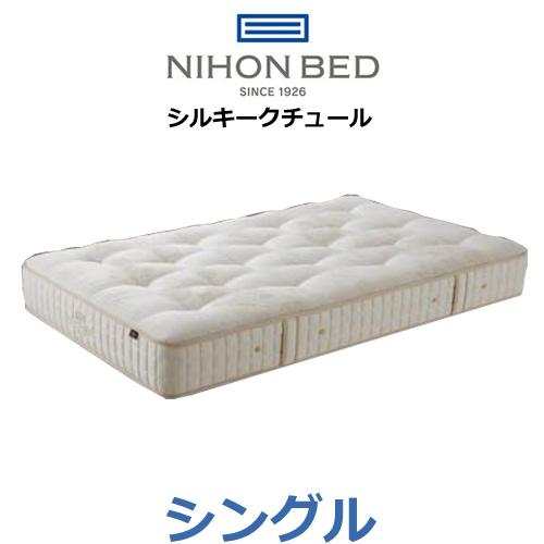 日本ベッド マットレス シルキークチュール シングル スプリング数1200個 11262 NIHONBED