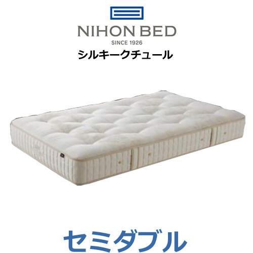 日本ベッド マットレス シルキークチュール セミダブル スプリング数1520個 11262 NIHONBED