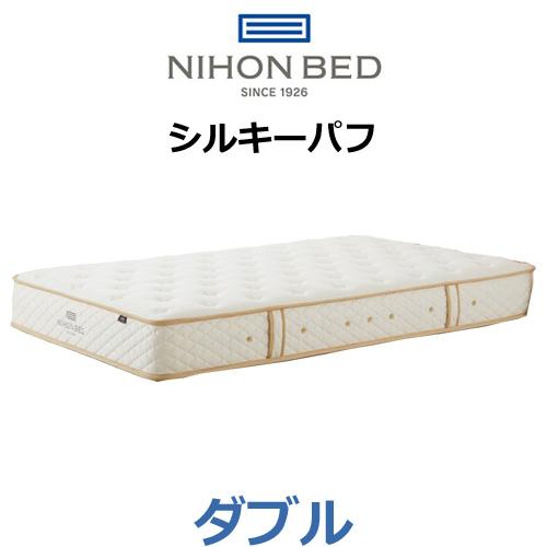 日本ベッド マットレス シルキーパフ ダブル スプリング数1760個 11265 NIHONBED