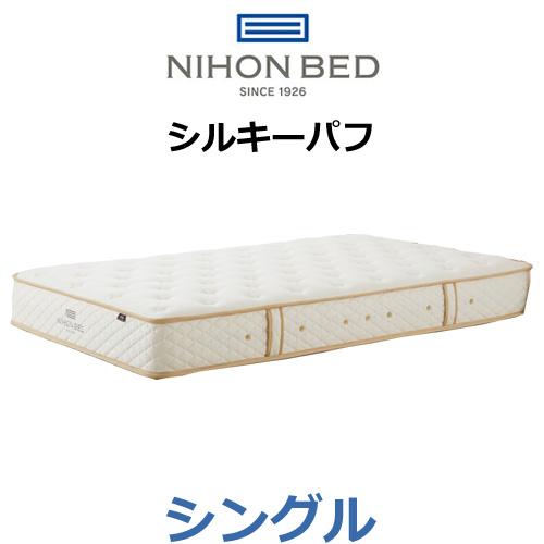 日本ベッド マットレス シルキーパフ シングル スプリング数1200個 11265 NIHONBED