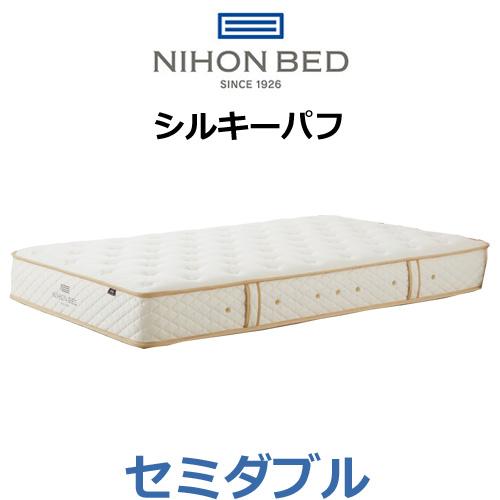 日本ベッド マットレス シルキーパフ セミダブル スプリング数1520個 11265 NIHONBED