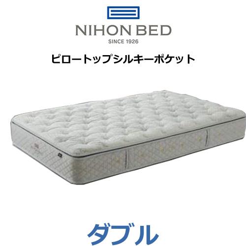 日本ベッド マットレス ピロートップシルキーポケット ダブル スプリング数1760個 11263 NIHONBED