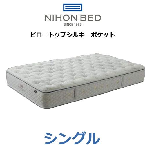 日本ベッド マットレス ピロートップシルキーポケット シングル スプリング数1200個 11263 NIHONBED