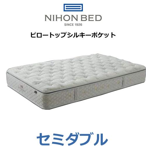 日本ベッド マットレス ピロートップシルキーポケット セミダブル スプリング数1520個 11263 NIHONBED