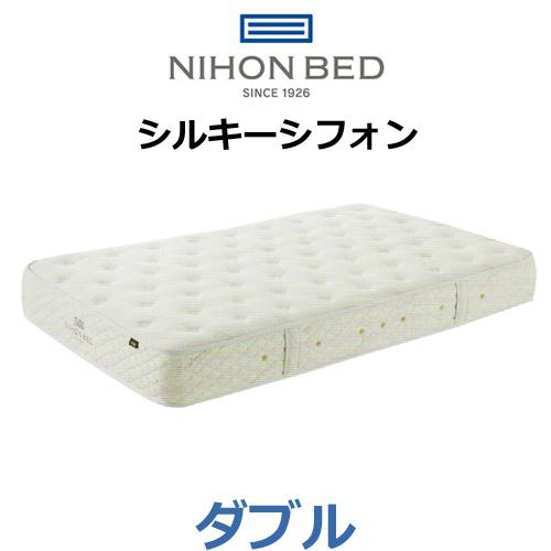 日本ベッド マットレス シルキーシフォン ダブル スプリング数1760個 11264 NIHONBED