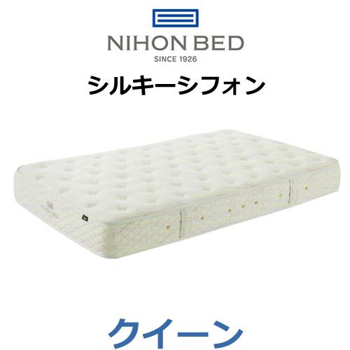 日本ベッド マットレス シルキーシフォン クイーン スプリング数2000個 11264 NIHONBED