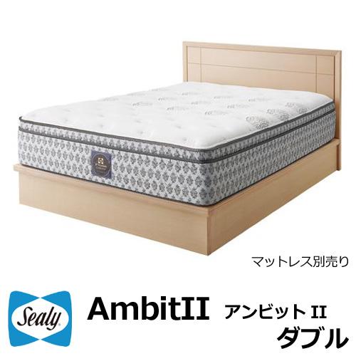シーリーベッド ベッドフレーム単品 AmbitII アンビットII ダブル Nタイプ Sealy ※マットレス別売り