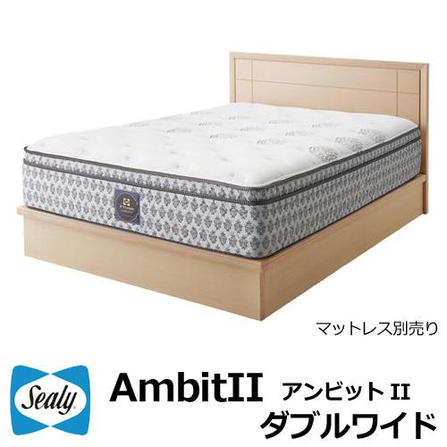 シーリーベッド ベッドフレーム単品 AmbitII アンビットII ダブルワイド Nタイプ Sealy ※マットレス別売り