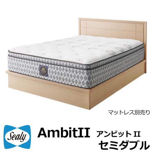 シーリーベッド ベッドフレーム単品 AmbitII アンビットII セミダブル Nタイプ Sealy ※マットレス別売り
