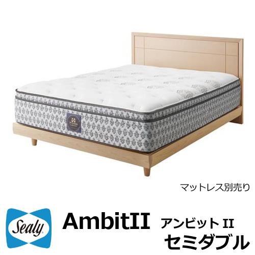 シーリーベッド ベッドフレーム単品 AmbitII アンビットII セミダブル STタイプ Sealy ※マットレス別売り