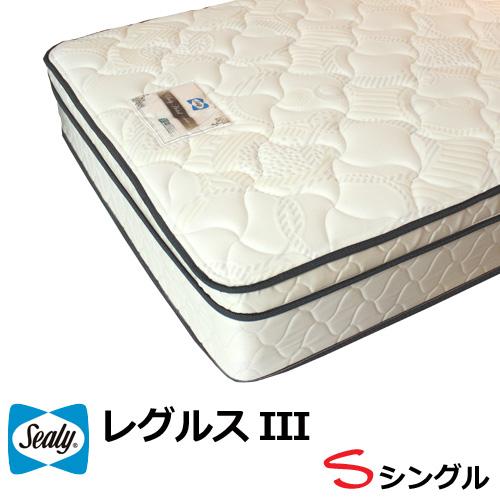 【2点パックプレゼント】シーリー マットレス Sealy シーリーベッド レグルス3 シングルマットレス 幅97cm シーリー ポスチャーテックコイル 日本製