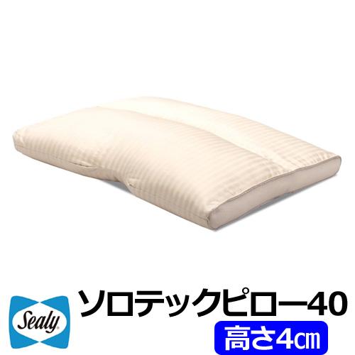 お得クーポン発行中 シーリーベッド ソロテックスピロー40 枕 使用時高さ4cm SEALY 大規模セール