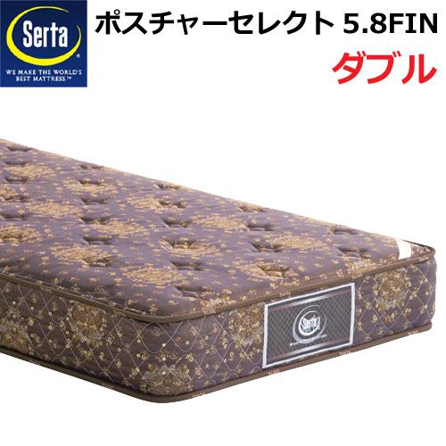 【2点パックプレゼント】サータポスチャーセレクト5.8F1N Dサイズ(ダブル)マットレス 幅139cm