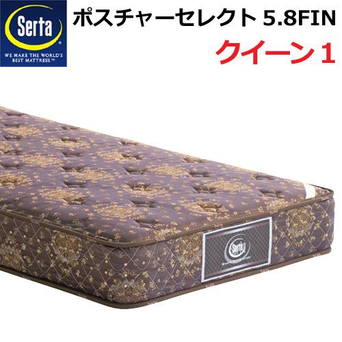 【2点パックプレゼント】サータポスチャーセレクト5.8F1N Q1サイズ(クイーン1)マットレス 幅150cm