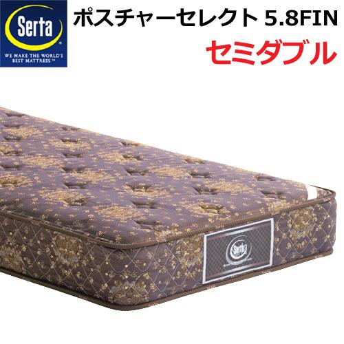 【2点パックプレゼント】サータポスチャーセレクト5.8F1N SDサイズ(セミダブル)マットレス 幅122cm