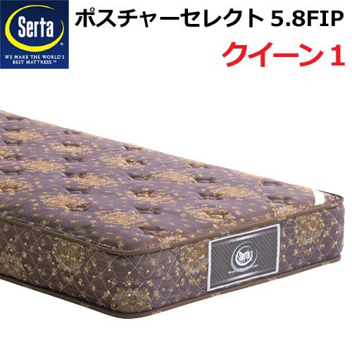 【2点パックプレゼント】サータポスチャーセレクト5.8F1P Q1サイズ(クイーン1)マットレス 幅150cm