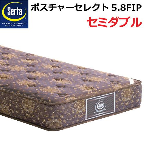 【2点パックプレゼント】サータポスチャーセレクト5.8F1P SDサイズ(セミダブル)マットレス 幅122cm