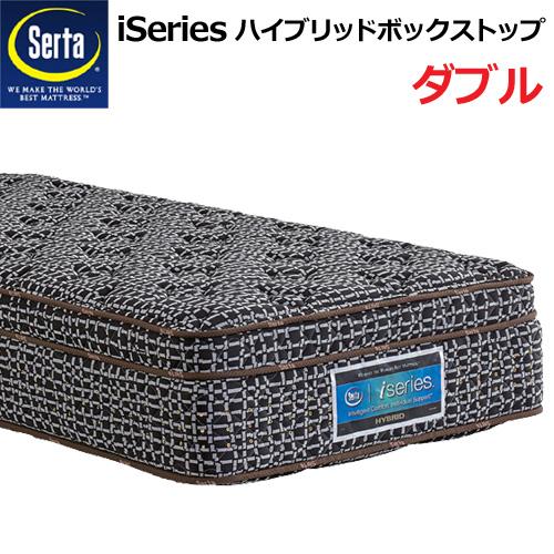 【2点パックプレゼント】サータ ハイブリッドボックストップ(ダブル)マットレス 幅139cm