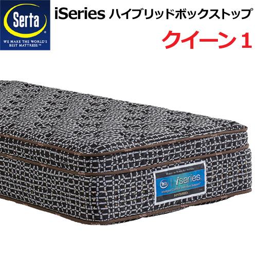 【2点パックプレゼント】サータ ハイブリッドボックストップ(クイーン1)マットレス 幅150cm