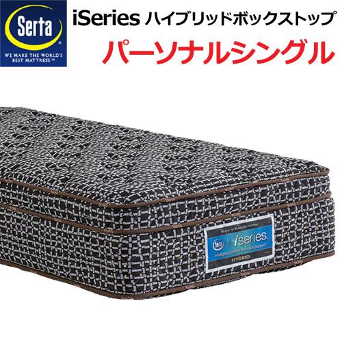 【2点パックプレゼント】サータ ハイブリッドボックストップ(パーソナリシングル)マットレス 幅97cm
