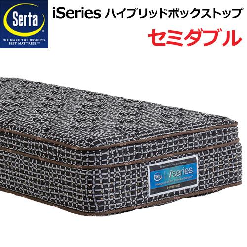 【2点パックプレゼント】サータ ハイブリッドボックストップ(セミダブル)マットレス 幅122cm