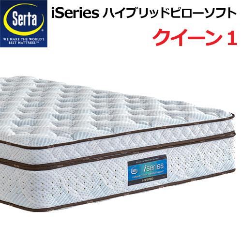 【2点パックプレゼント】サータ ハイブリッドピローソフト(クイーン1)マットレス 幅150cm