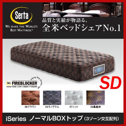 【2点パックプレゼント】サータノーマルボックストップ SDサイズ(セミダブル)マットレス iシリーズ マットレス 幅122cm, ヤマトグン:2bcfc248 --- rssmarketing.jp