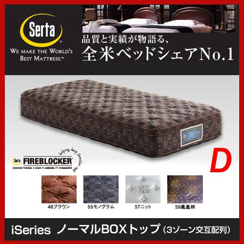 【2点パックプレゼント】サータノーマルボックストップ Dサイズ(ダブル)マットレス iシリーズ マットレス 幅139cm