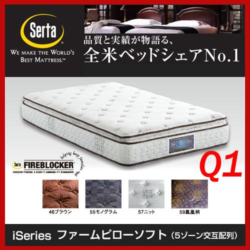 【2点パックプレゼント】サータファームピローソフト Q1サイズ(クイーン1)マットレス 1トップ iシリーズ マットレス 幅150cm