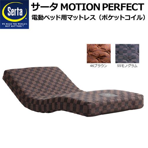 サータMOTION PERFECT PSサイズ パーソナルシングル 祝日 買い物 幅97cm マットレス 電動ベッド用マットレス SERTA