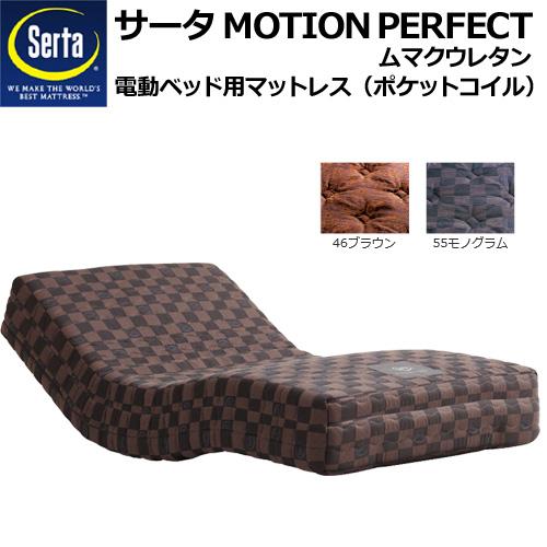 サータMOTION PERFECT マクウレタン SDサイズ(セミダブル)マットレス 電動ベッド用マットレス SERTA 幅122cm