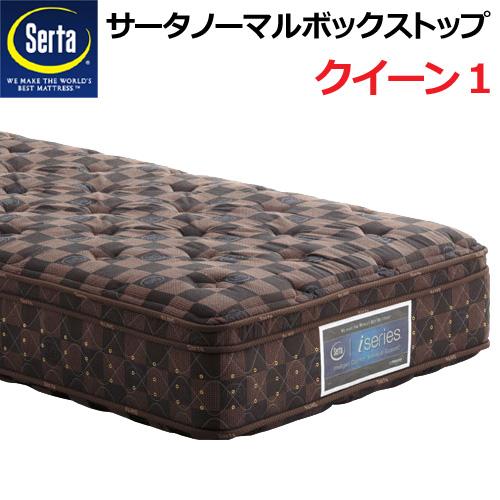 サータノーマルボックストップ Q1サイズ(クイーン1)マットレス iシリーズ マットレス 幅150cm
