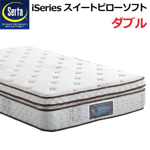 サータスイートピローソフト Dサイズ(ダブル)マットレス 1トップ iシリーズ マットレス 幅139cm