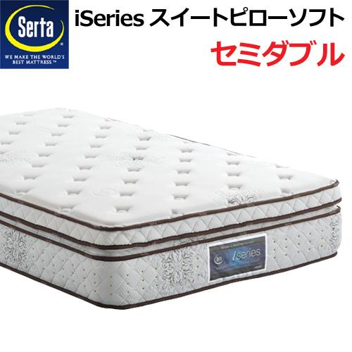サータスイートピローソフト SDサイズ セミダブル マットレス 幅122cm 豪華な iシリーズ 1トップ 早割クーポン