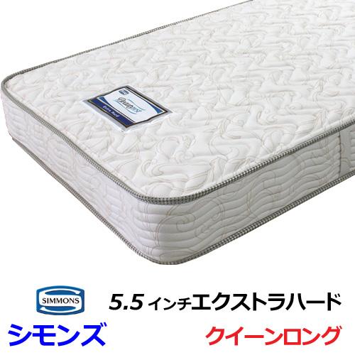 シモンズマットレス 5.5インチエクストラハード クイーンロングサイズ QLサイズ オリジナルモデル シモンズベッド AB15K03