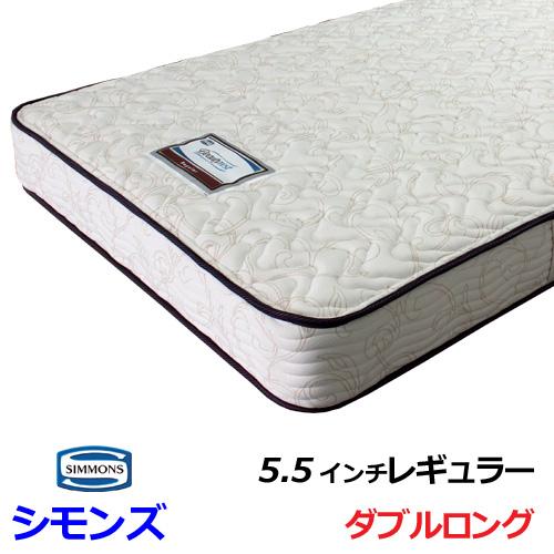 シモンズ マットレス 5.5インチレギュラー ダブルロングサイズ DLサイズ オリジナルモデル シモンズベッド AB15K02