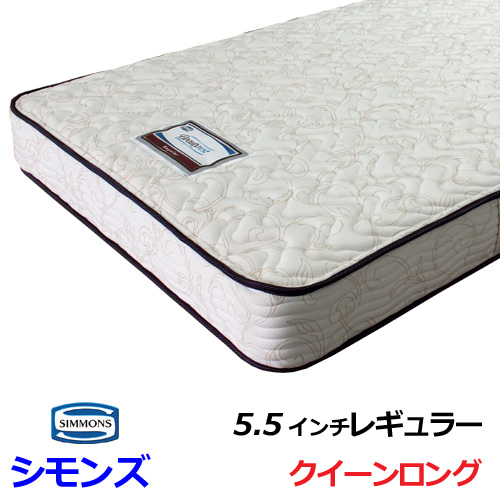 シモンズ マットレス 5.5インチレギュラー クイーンロングサイズ QLサイズ オリジナルモデル シモンズベッド AB15K02