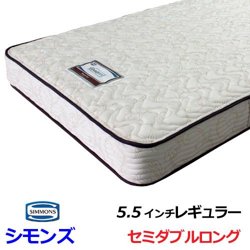 シモンズ マットレス 5.5インチレギュラー セミダブルロングサイズ SDLサイズ オリジナルモデル シモンズベッド AB15K02