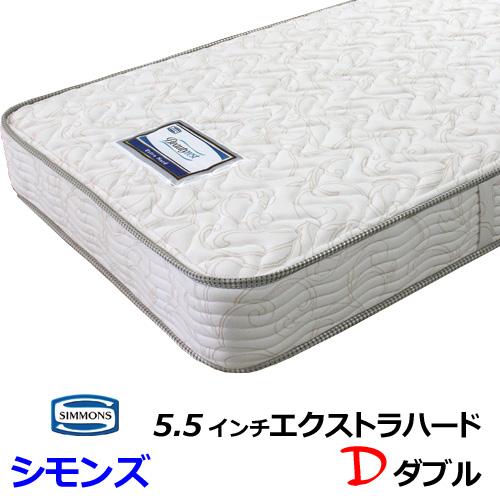 シモンズマットレス 5.5インチエクストラハード ダブルサイズ Dサイズ オリジナルモデル シモンズベッド AB15K03