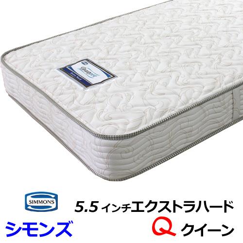 シモンズマットレス 5.5インチエクストラハード クイーンサイズ Qサイズ オリジナルモデル シモンズベッド AB15K03