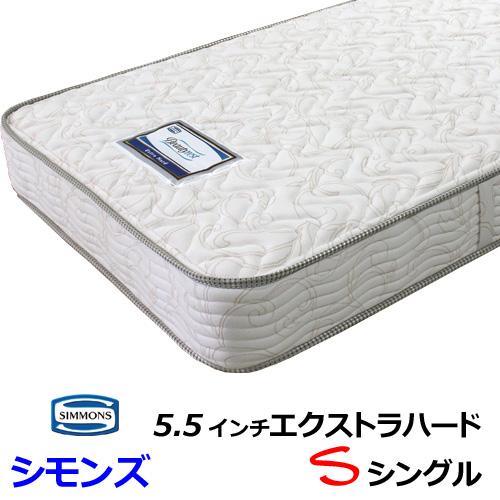 シモンズマットレス 5.5インチエクストラハード シングルサイズ Sサイズ オリジナルモデル シモンズベッド AB15K03