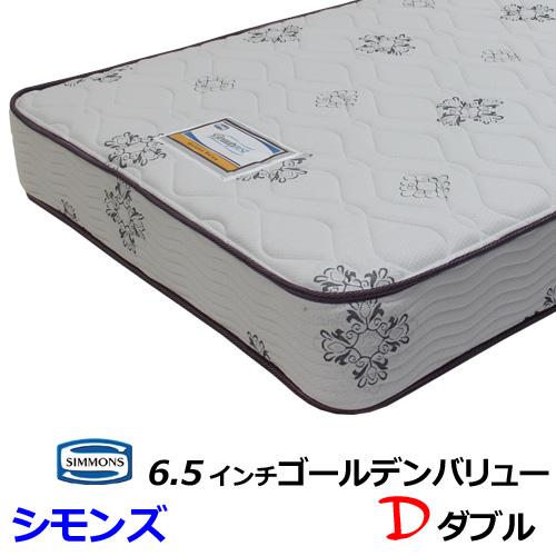 シモンズ マットレス 6.5インチゴールデンバリュー ダブルサイズ Dサイズ オリジナルモデル シモンズベッド AB15K05
