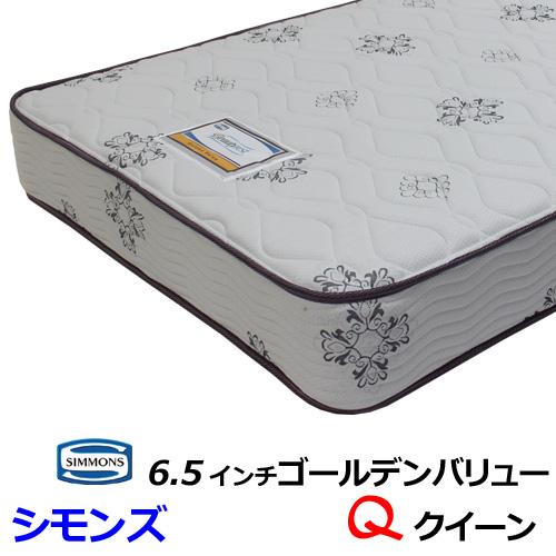 シモンズ マットレス 6.5インチゴールデンバリュー クイーンサイズ Qサイズ オリジナルモデル シモンズベッド AB15K05