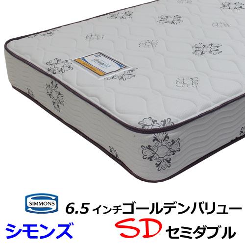 シモンズ マットレス 6.5インチゴールデンバリュー セミダブルサイズ SDサイズ オリジナルモデル シモンズベッド AB15K05